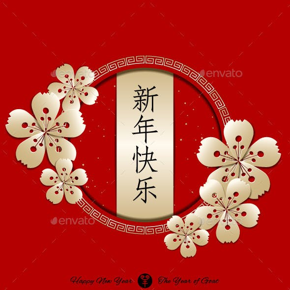 chinese new year background new year seasonsholidays