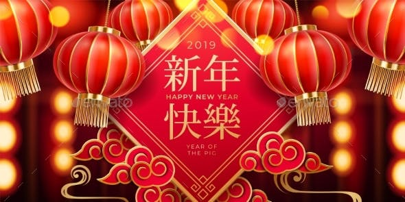 2019 Chinese New Year Greeting Card With Lanterns By Sensvector